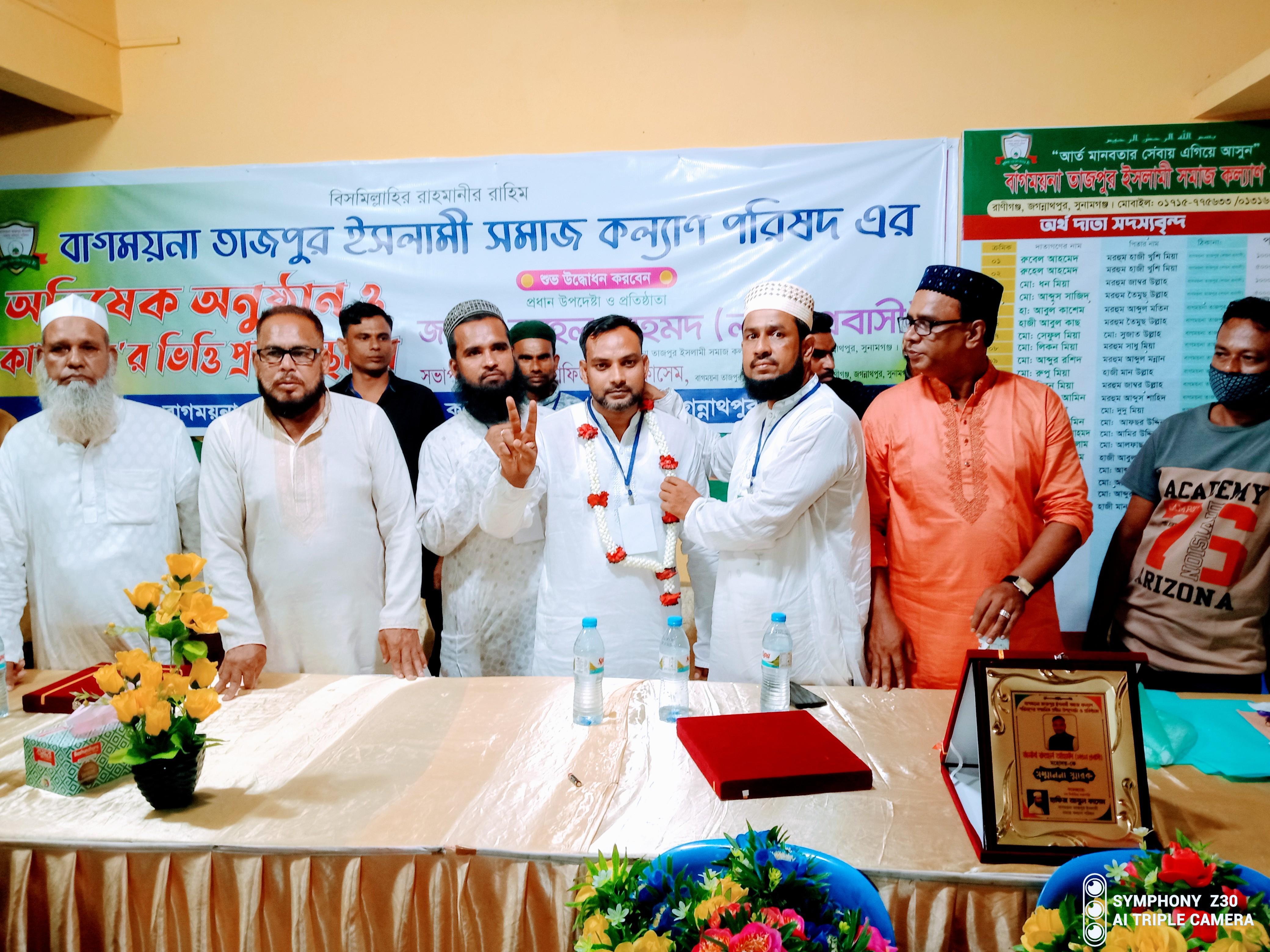 জগন্নাথপুরে ইসলামী সমাজ কল্যান পরিষদের অভিষেক অনুষ্ঠান ও কার্যালয়'র ভিত্তি প্রস্তর স্থাপন সম্পন্ন